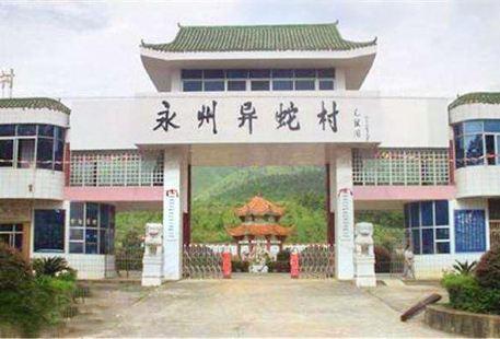 Yongzhou Yishecun