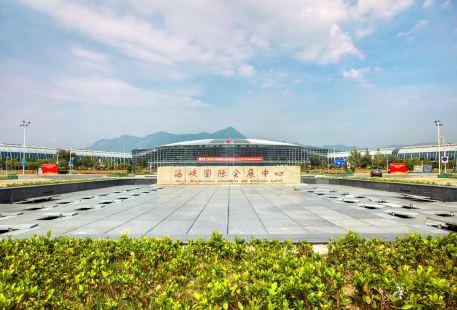 푸저우 해협 국제 컨벤션 센터