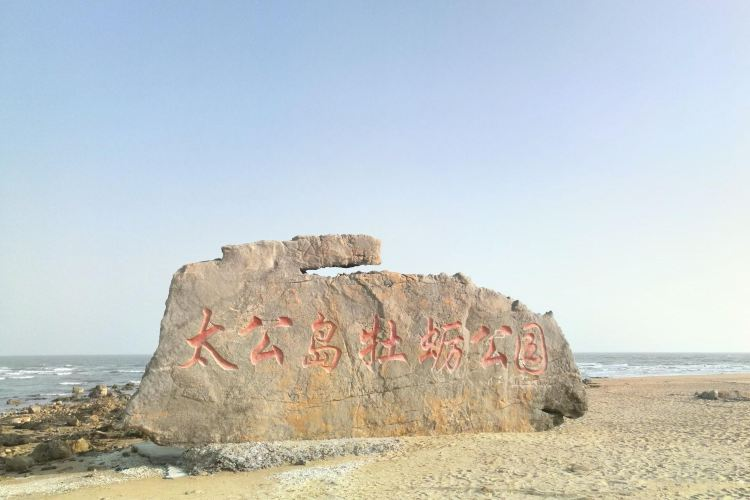 Taigong Island