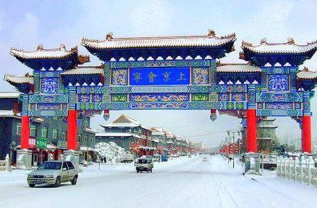 Jinshangjinghuiningfu Ruins