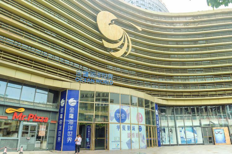 Golden Eagle International Ocean World (Changzhou)
