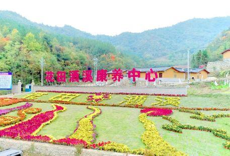 花田酒溪中國黃酒民俗文化村