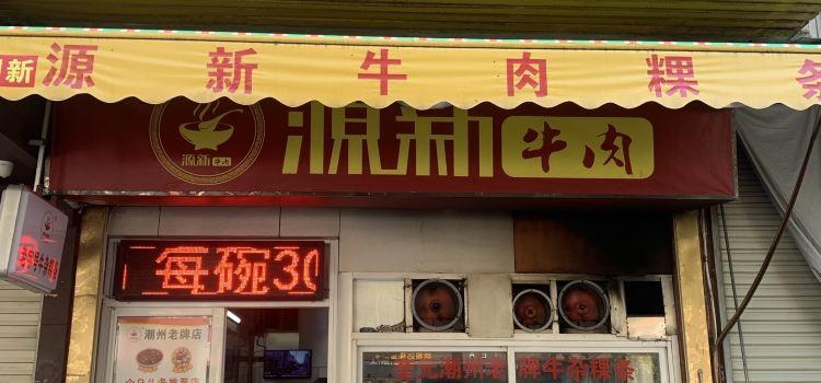 源新牛肉粿條(奎元店)1