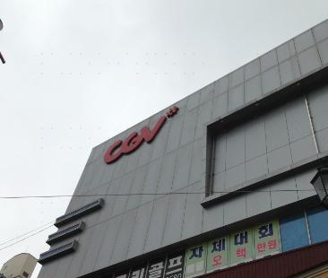 CGV Buksuwon