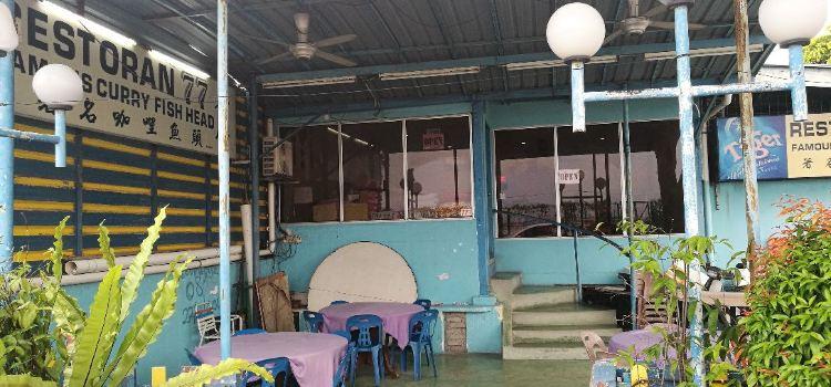 77 restaurant (fish head curry)