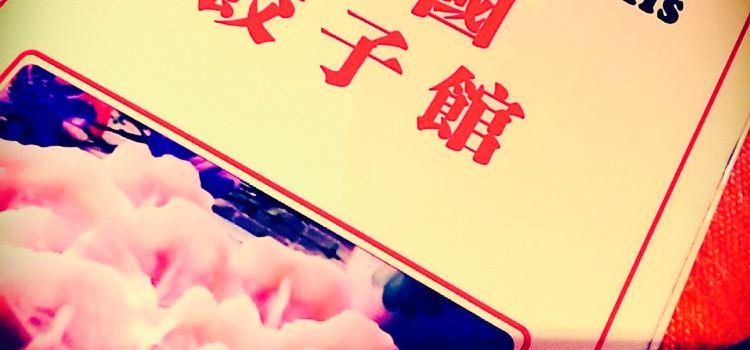 Guo Xin1
