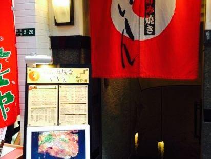 Okonomiyakiishin