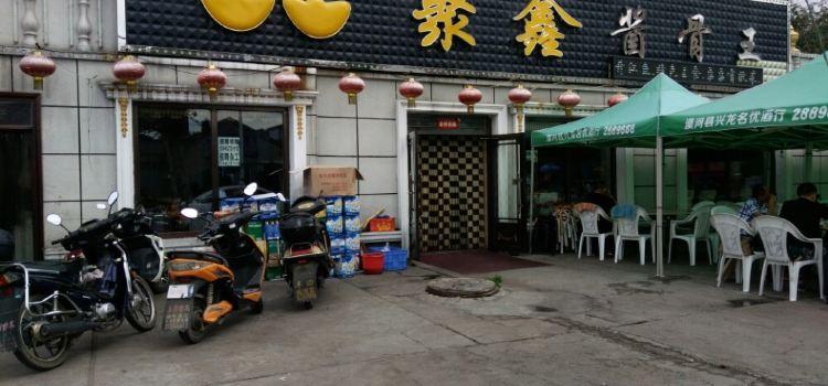 聚鑫醬骨王2