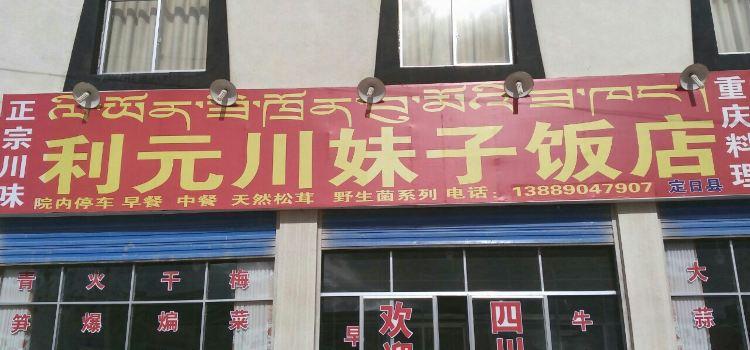 利元川妹子飯店1
