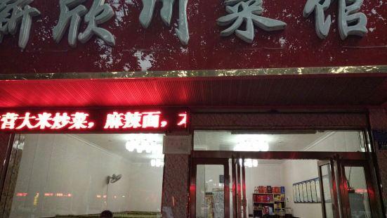 新欣川菜館