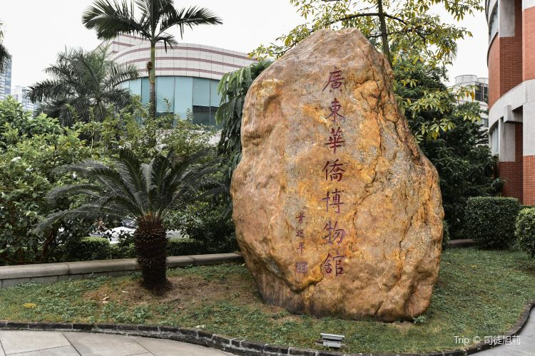 Guangdong Museum Of Chinese Nationals Residing Abroad4