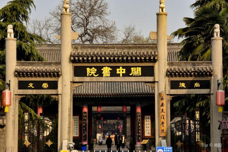Guanzhong Academy1