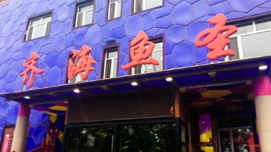 Qihai Yusheng (GaoXiong Road)