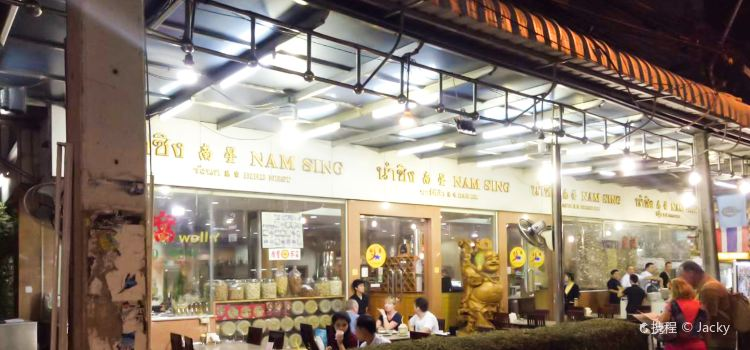 Nam Sing Restaurant3