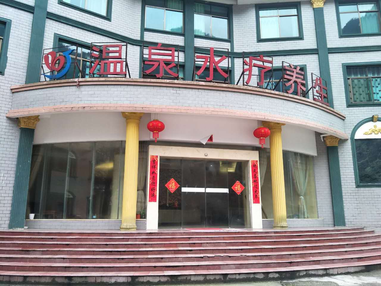 Banjiang Ecology Tourism Hot Spring Resort
