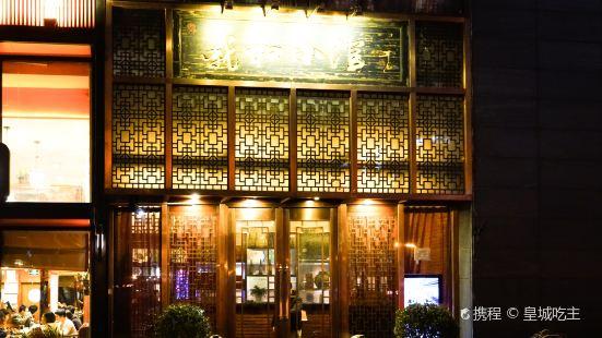 Xi He Restaurant