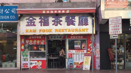 金福茶餐廳