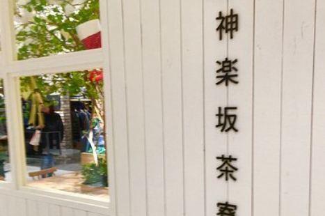 Kagurazaka Saryo Hakata Marui