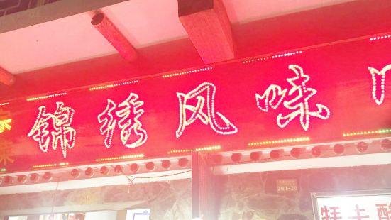 錦繡風味川菜
