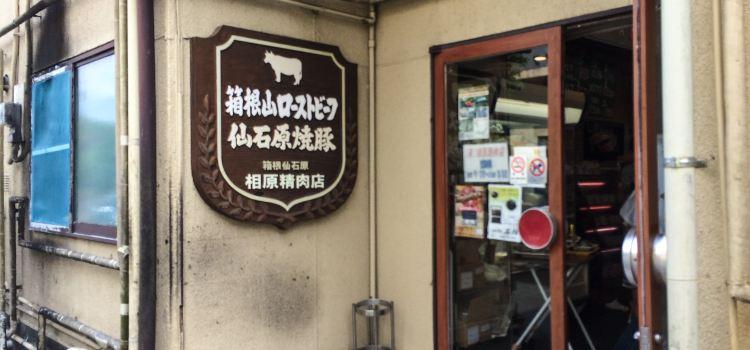 相原精肉店