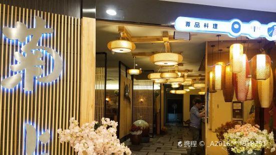 菊上料理(天鵝湖銀泰店)