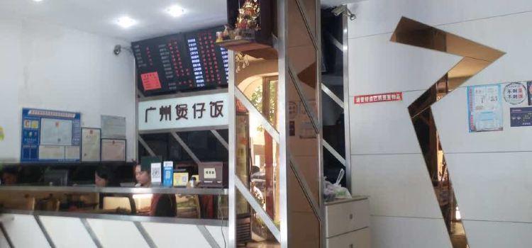 廣州煲仔飯(零柒餐廳)1