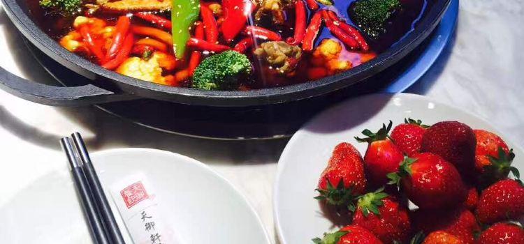 天禦軒重慶火鍋料理
