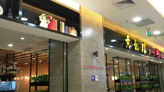 黃記煌三汁燜鍋(濱湖萬達廣場店)