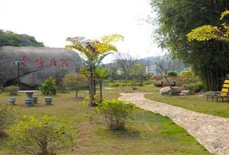 同和生態園