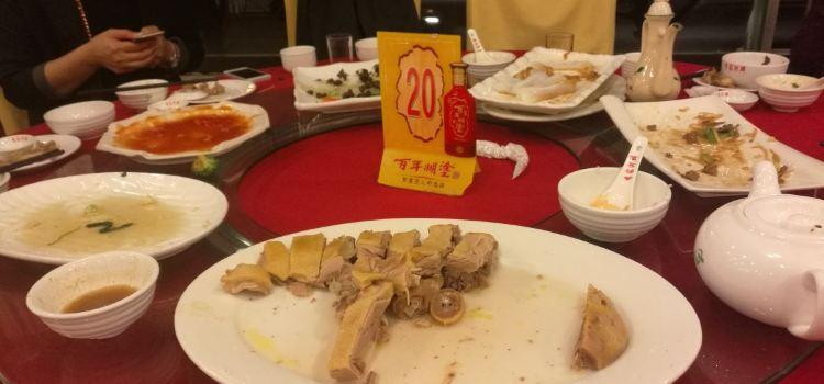 李家河鮮大飯店3