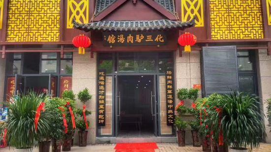 化三驢肉湯(金明東街店)