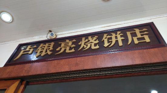 盧銀亮燒餅店