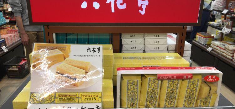 六花亭(百合が原店)1