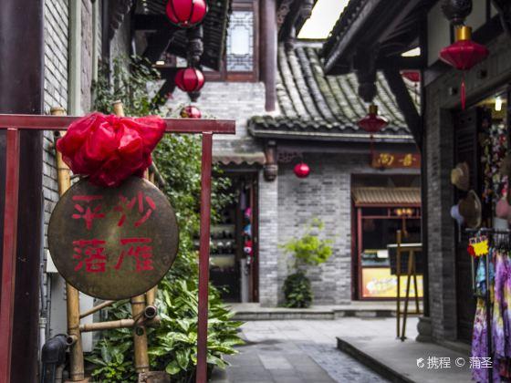 Pingshaluoyan Culture Street