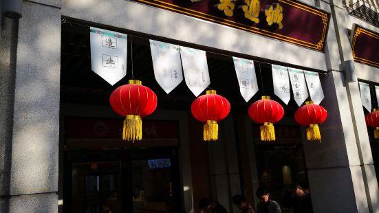 老通城豆皮(吉慶街店)