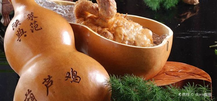 江城小館陝南媽媽菜·全球旅行餐廳(長安地標老店)