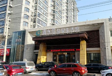 清水灣溫泉生活館