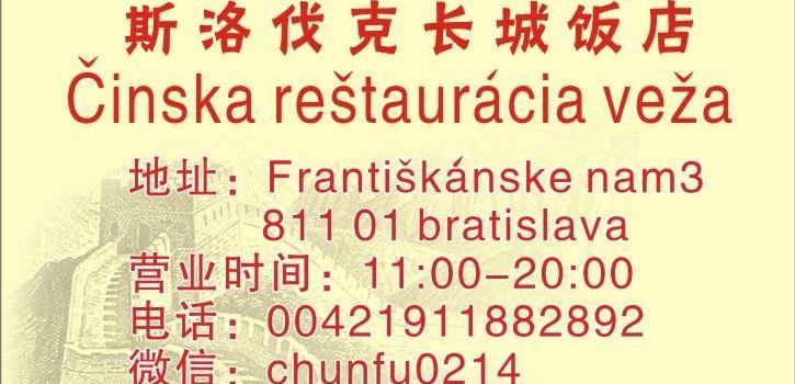Changcheng Restaurant1
