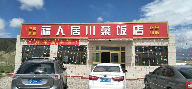 福人居川菜飯店