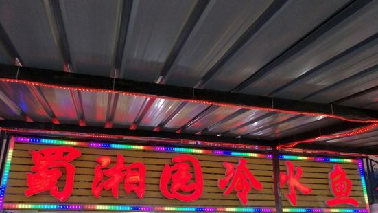蜀湘園冷水魚