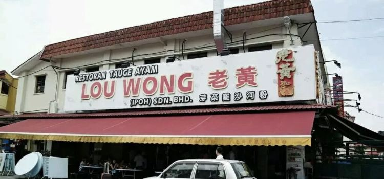 Lou Wong Bean Sprout Chicken1
