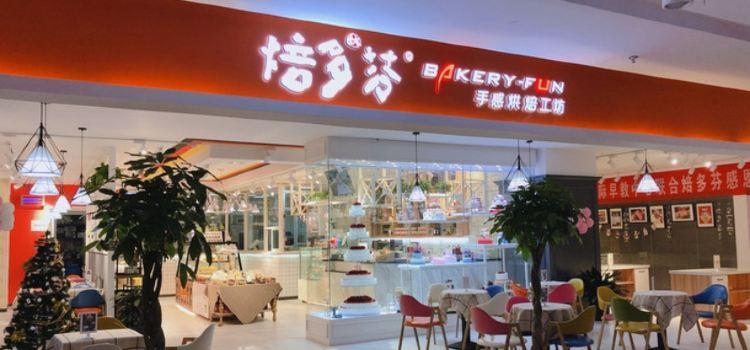 焙多芬手感烘焙工坊(遠洲旗艦店)2