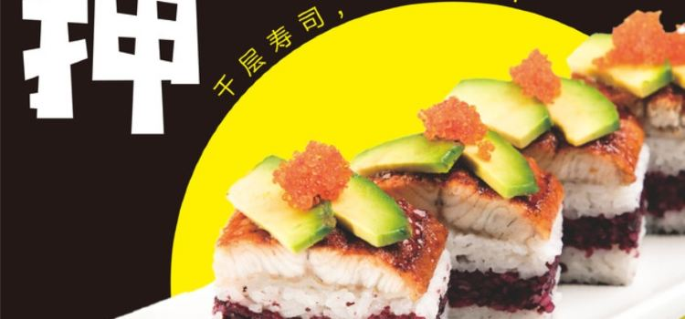 n多壽司(海洋城店)1