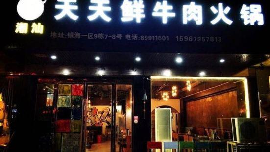 潮汕天天鮮牛肉火鍋