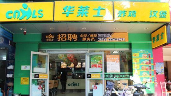 華萊士炸雞漢堡(南澳店)