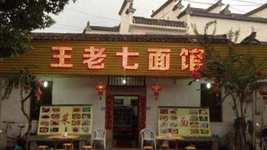 王老七麵館