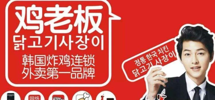 雞老闆韓國炸雞連鎖3
