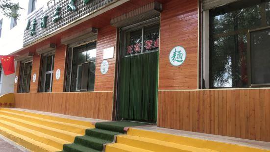 黃河三文魚府