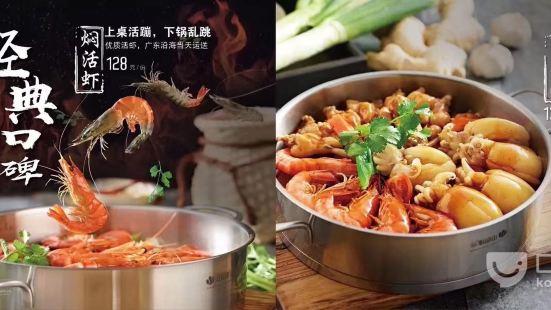 山海津汁味燜鍋(吾悅廣場店)