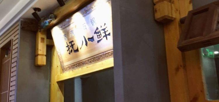 撫小鮮蒸汽石鍋魚(小寨賽格店)3